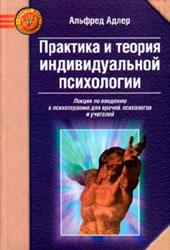 Практика и теория индивидуальной психологии. Альфред Адлер.