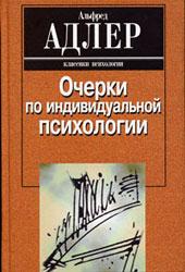 Очерки по индивидуальной психологии. Альфред Адлер.