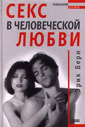 Секс в человеческой любви. Берн Эрик