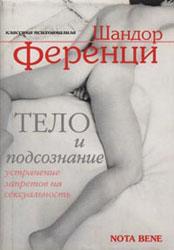 Тело и подсознание. Устранение запретов на сексуальность. Шандор Ференци.