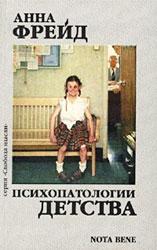 Психопатологии детства. Анна Фрейд.