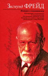 Интерес к психоанализу. Зигмунд Фрейд