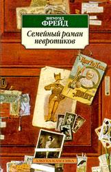 Семейный роман невротика. Зигмунд Фрейд