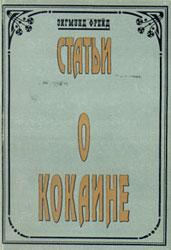 Статьи о кокаине. Зигмунд Фрейд