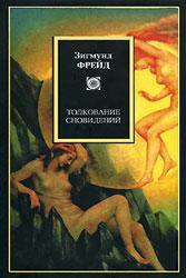 Толкование сновидений . Зигмунд Фрейд