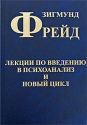 Собрание сочинений Зигмунда Фрейда в 10 томах