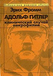 Адольф Гитлер. Клинический случай некрофилии. Эрих Фромм.