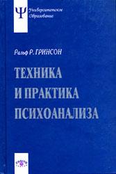 Техника и практика психоанализа. Гринсон Р.Р.