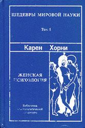 Женская психология. Карен Хорни
