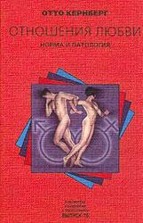 Отношения любви: норма и патология. Отто Кернберг.