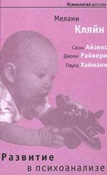 Развитие в психоанализе. Мелани Кляйн, Сюзн Айзекс, Джоан Райвери, Паула Хайманн.
