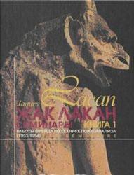 Семинары книга 1. Работы Фрейда по технике психоанализа. Жак Лакан.