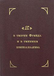 Семинары. Книга 2. «Я» в теории Фрейда и в технике психоанализа. Жак Лакан.
