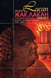Семинары. Книга 7. Этика психоанализа. Жак Лакан.