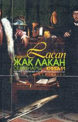 Семинары. Книга 11. Четыре основные понятия психоанализа. Жак Лакан.