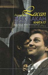 Семинары. Книга 17. Изнанка психоанализа. Жак Лакан.