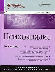 Психоанализ: Учебное пособие. 2-е изд. Лейбин В.М.
