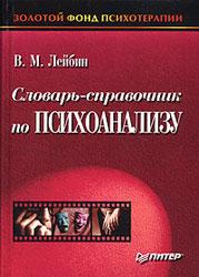 Словарь-справочник по психоанализу. Лейбин В.М.