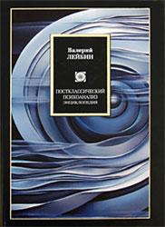 Постклассический психоанализ. Энциклопедия. Лейбин В.М.