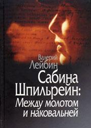 Сабина Шпильрейн: Между молотом и наковальней. Лейбин В.М.