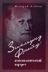 Зигмунд Фрейд. Психопоэтический портрет. Лейбин В.М.