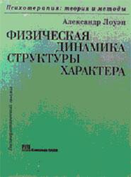 Физическая динамика структуры характера. Александр Лоуэн.