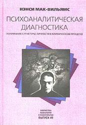 Психоаналитическая диагностика: Понимание структуры личности в клиническом процессе. Нэнси Мак-Вильямс.