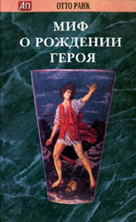Миф о рождении героя (Психологическая интерпретация мифологии). Отто Ранк.