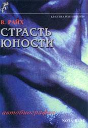Страсть юности. Автобиография. Вильгельм Райх.