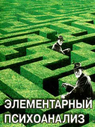 Элементарный психоанализ. Решетников М.М.