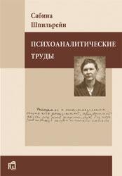 Психоаналитические труды. Сабина Шпильрейн.