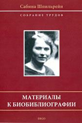 Материалы к биобиблиографии. Сабина Шпильрейн.