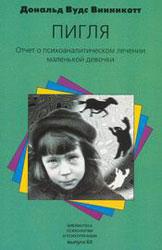 Пигля: Отчет о психоаналитическом лечении маленькой девочки. Винникотт Д.В.